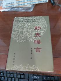 中国古代典籍珍藏文库 小说大系 世情系列 野叟曝言夏
