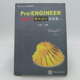 Pro/ENGINEER2001零件设计高级篇(下)  没光盘