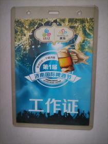 第1届济南国际啤酒节工作证