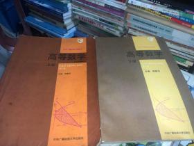 高等数学.上下册.多元函数微积分 两册合售 正版