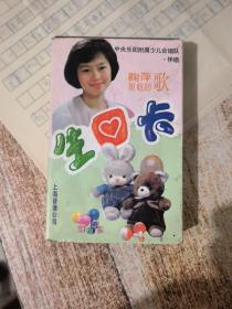 磁带:鞠萍姐姐的歌