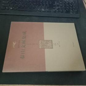 泰山文献集成 第五卷