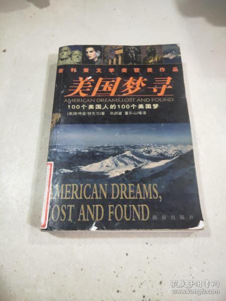 美国梦寻 100个美国人的100个美国梦。
