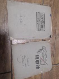 练习簿两册