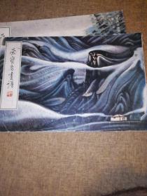 荣宝斋画谱七十二山水部分朱修立绘