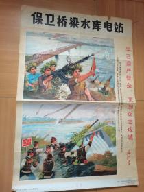 老宣传画,保卫桥梁水电站。52×77公分。 中国人民解放军~云南省…区, ~令部边民~打飞机打空降兵, 打坦克训练挂图。