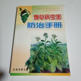 烟草病虫害防治手册