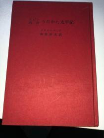 ピピン 四世 うたかた太平记  昭和38年【1957年】日本原版精装
