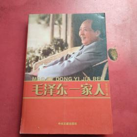 毛泽东一家人