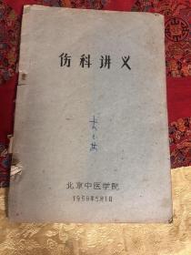 伤科讲义(油印本)【北京中医学院1959年】