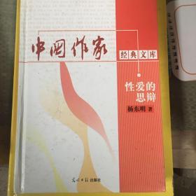 性爱的思辨(中国作家经典文库)