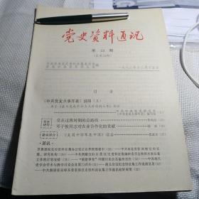 《党史资料通讯》1982年第23期(总第53期)