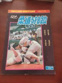 柔道与摔跤1986 .6
