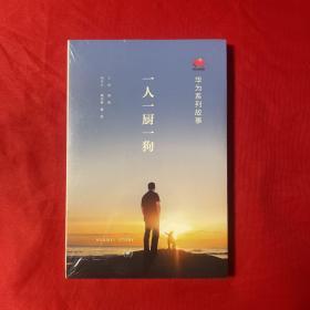 华为系列故事:一人一厨一狗