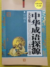 中华成语探源大全集(超值白金版)(珍藏本)
