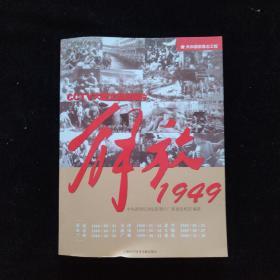 解放1949