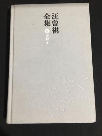 汪曾祺全集 8戏剧卷