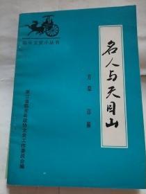 名人与天目山(临安文史小丛书)