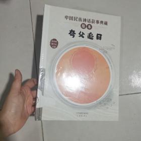 夸父追日/中国民族神话故事典藏绘本