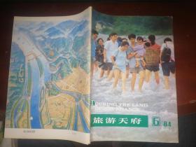 旅游天府1984.6