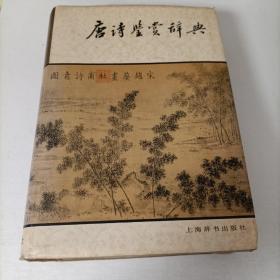 唐诗鉴赏辞典 (巨厚一本)