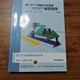 西门子S7可编程序控制器:STEP7编程指南(第2版)(有印章)