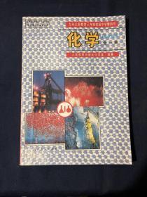 九年义务教育三年制初级中学教科书化学:全一册 怀旧老课本教材