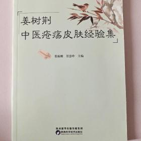 姜树荊中医疮疡皮肤经验集