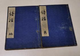 诗经(清代和刻本   16开线装   天地2册全)