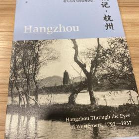 城记·杭州:1793—1937,遗失在西方的杭州记忆