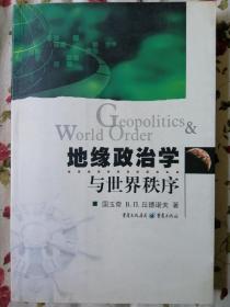地缘政治学与世界秩序