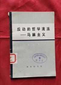 反动的哲学流派 马赫主义  72年1版1印 包邮挂刷
