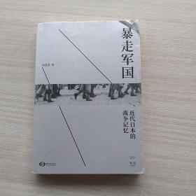 一版一印:《暴走军国---近代日本的战争记忆》
