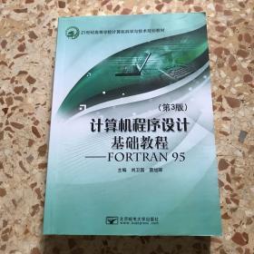 计算机程序设计基础教程 : FORTRAN 95
