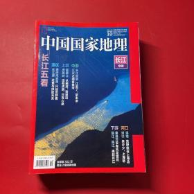 中国国家地理2019(6册+1册长江专辑)