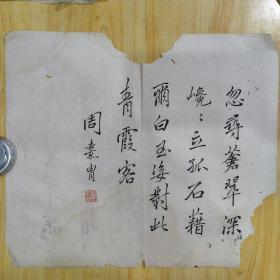 周嘉胄题诗:忽寻苍翠深…纸1页木版水印(品弱多孔洞,左上缺小部分)尺寸约30.4×25厘米