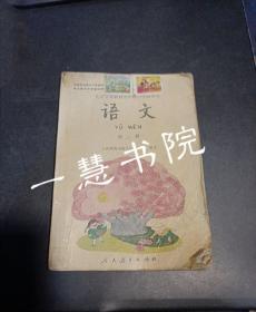 九年义务教育五年制小学教科书:语文 第二册