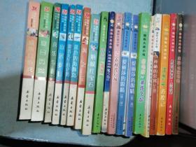 国际大奖小说:无字图书馆,宠物猫咪,洋葱头历险记,神秘的公寓上部 ,托莱摩斯的面包房,金龟在黄昏飞起,爱丽莎的眼睛第一,二部,爱在时代广场,拉维尼娅的魔法指环,神奇的谎言。升级版:呐喊红宝石,威斯汀游戏,风之王,蓝色的海豚岛,波普先生的企鹅,山居岁月,喜乐与我,夏日历险,19本合售