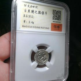 古丝绸之路银币 美品
