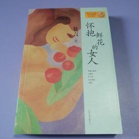 懷抱鮮花的女人:莫言作品系列(12年1版1?。? error=