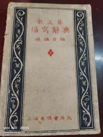 1930年4月二版,上海南强书局《新文艺描写辞典》全一厚册(仅印3千册)