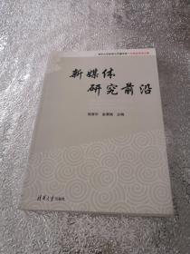 清华大学新闻与传播学院十年院庆学术文集:新媒体研究前沿