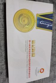 签名好载体,第16届亚运会中国代表团夺金金牌封,15枚一套,带外盒,内有每天夺金项目,绝对值得收藏。