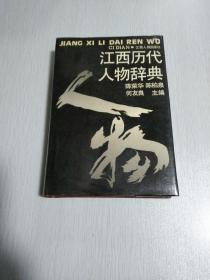 江西历代人物辞典