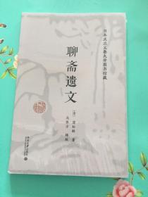 日本庆应义塾大学图书馆藏聊斋遗文