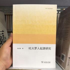 《吐火罗人起源研究》(欧亚备要)