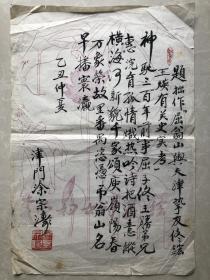 涂宗涛 男,1925年1月出生。四川巴县人,研究员。中共党员。1950年毕业于南开大学中文系。现为天津社会科学院历史所研究员、天津诗词社顾问。曾任中国历史文献研究会首届学术委员。22×32