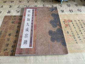 中国书法碑帖全集:欧阳询九成宫碑