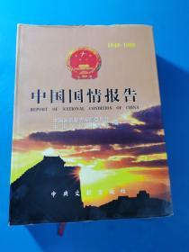 现货:中国国情报告:1949-1999
