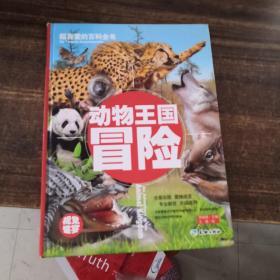 超喜爱的百科全书-动物王国冒险(精装)